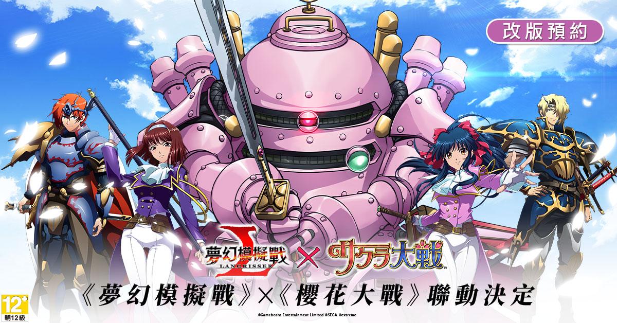 《夢幻模擬戰》X《櫻花大戰》聯動改版預約正式啟動!