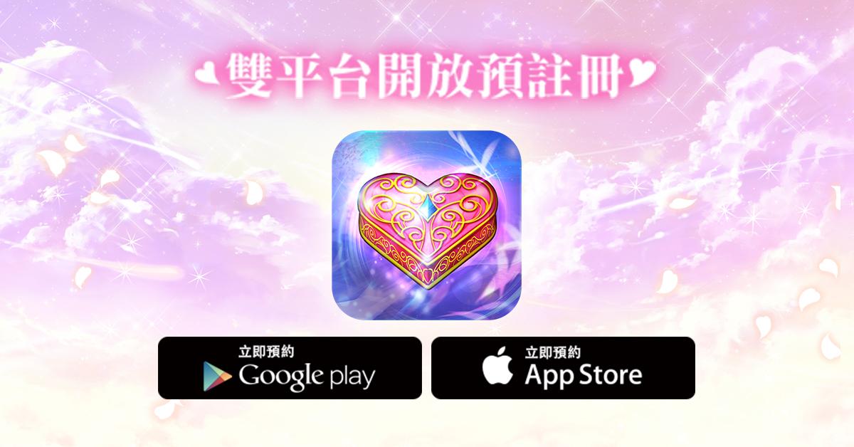 《戀愛盒子M》5月16日正式公測,雙系統即日開放預約下載