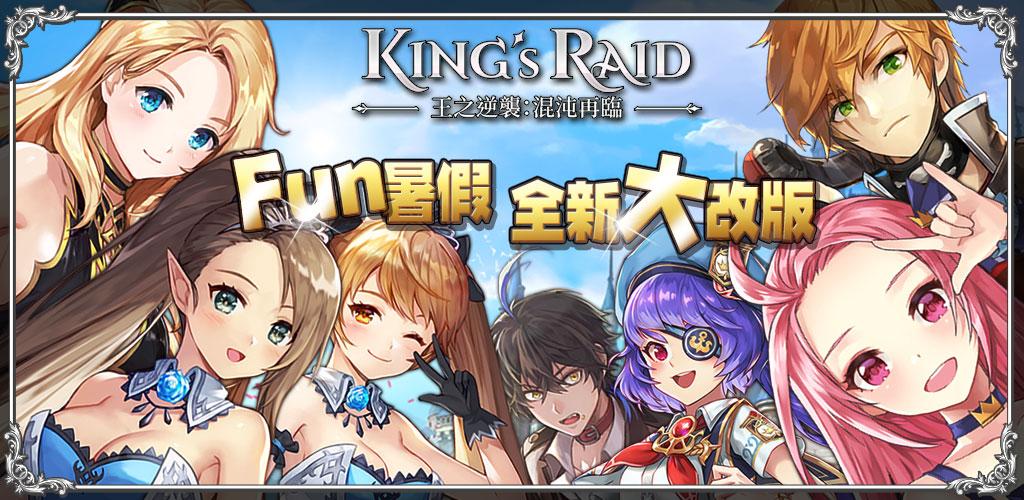《King's Raid-王之逆襲》Fun暑假 盛大改版 「跨服公會戰」、「客製化英雄」、「派遣戰鬥系統」及「票選英雄時裝」上線