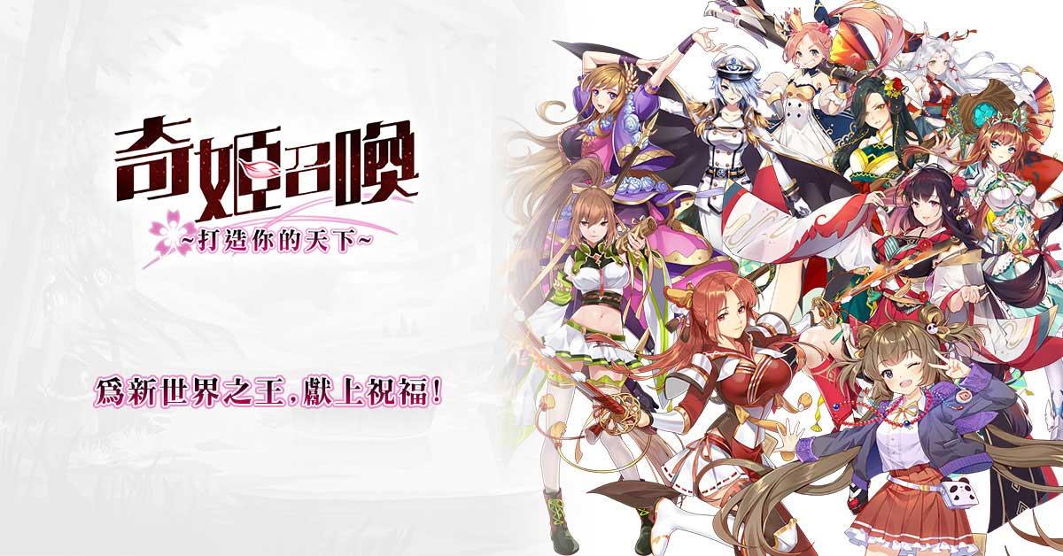 Q萌少女武將SLG卡牌手遊《奇姬召喚》 今日Android搶鮮上線! 仙靈夥伴提升武將戰力 軍團功能與三大PK玩法攻略全公開