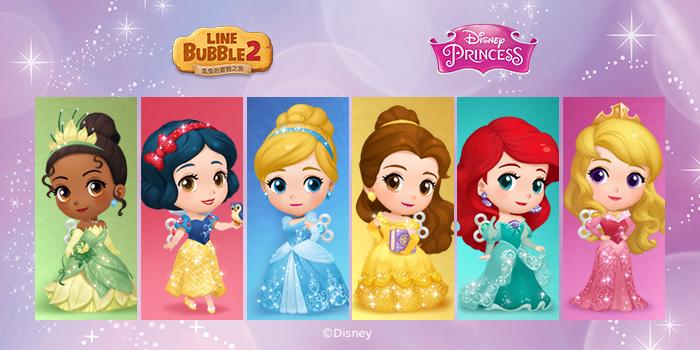 《LINE Bubble2》與《迪士尼公主》合作夢幻登場 超人氣公主限定扭蛋同步推出