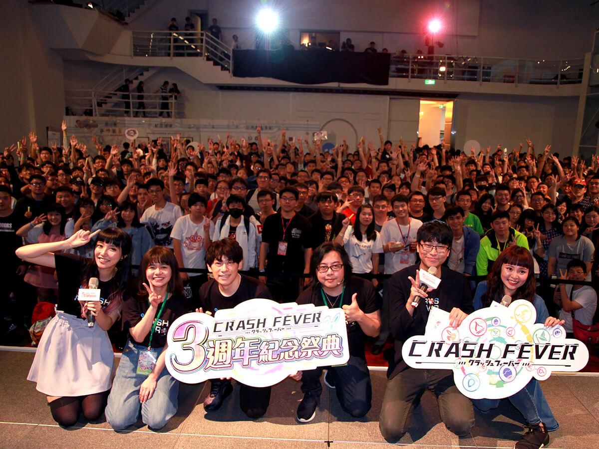 CRASH FEVER 台港澳版3週年線下活動圓滿結束! 近千名玩家到場慶祝週年活動!