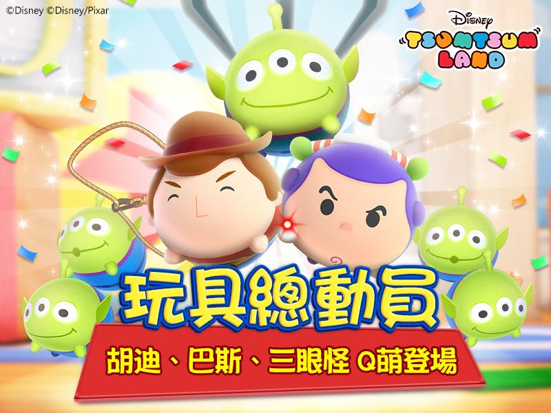 《玩具總動員4》登陸《Disney Tsum Tsum Land》! 「胡迪」、「巴斯」可愛登場!看電影把「三眼怪」帶回家