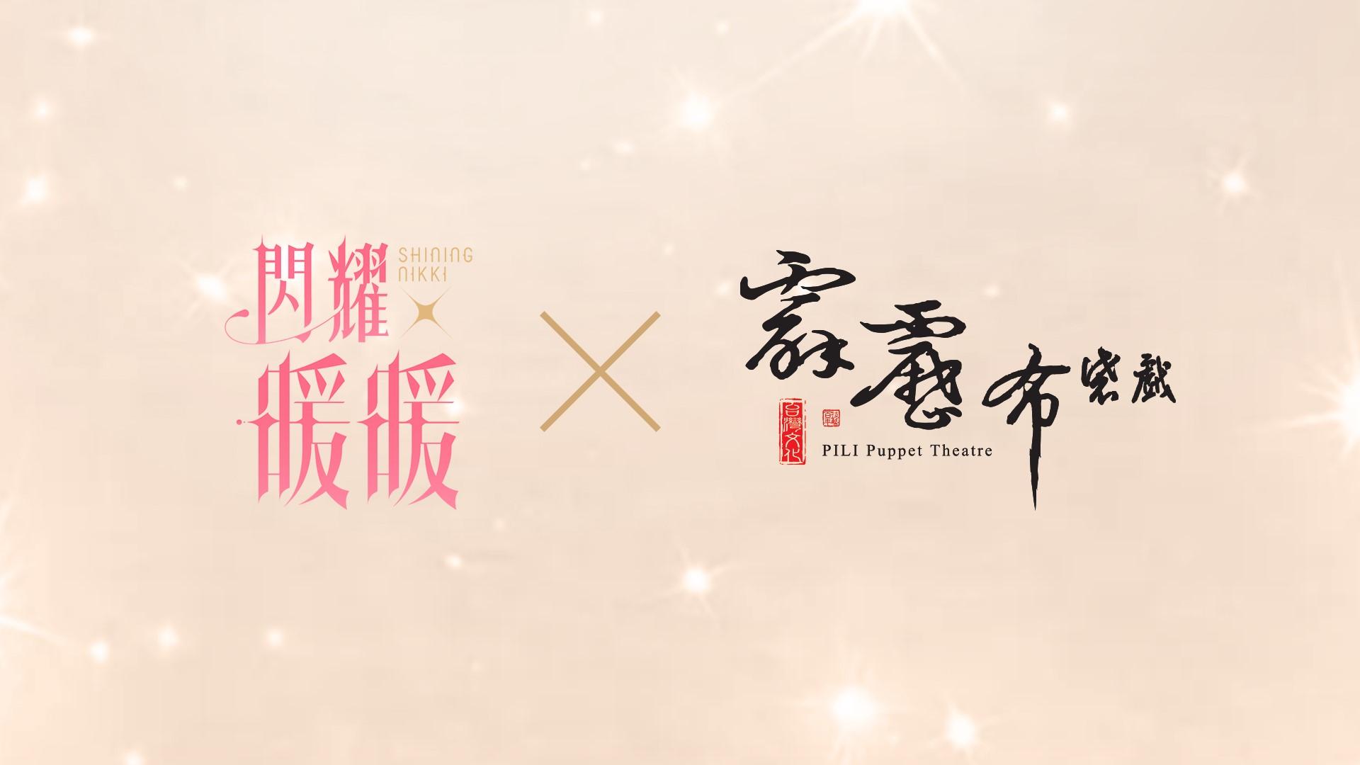 《閃耀暖暖》宣佈與《霹靂布袋戲》開啟聯動 遊戲第八章〈遺忘的歌聲〉上線