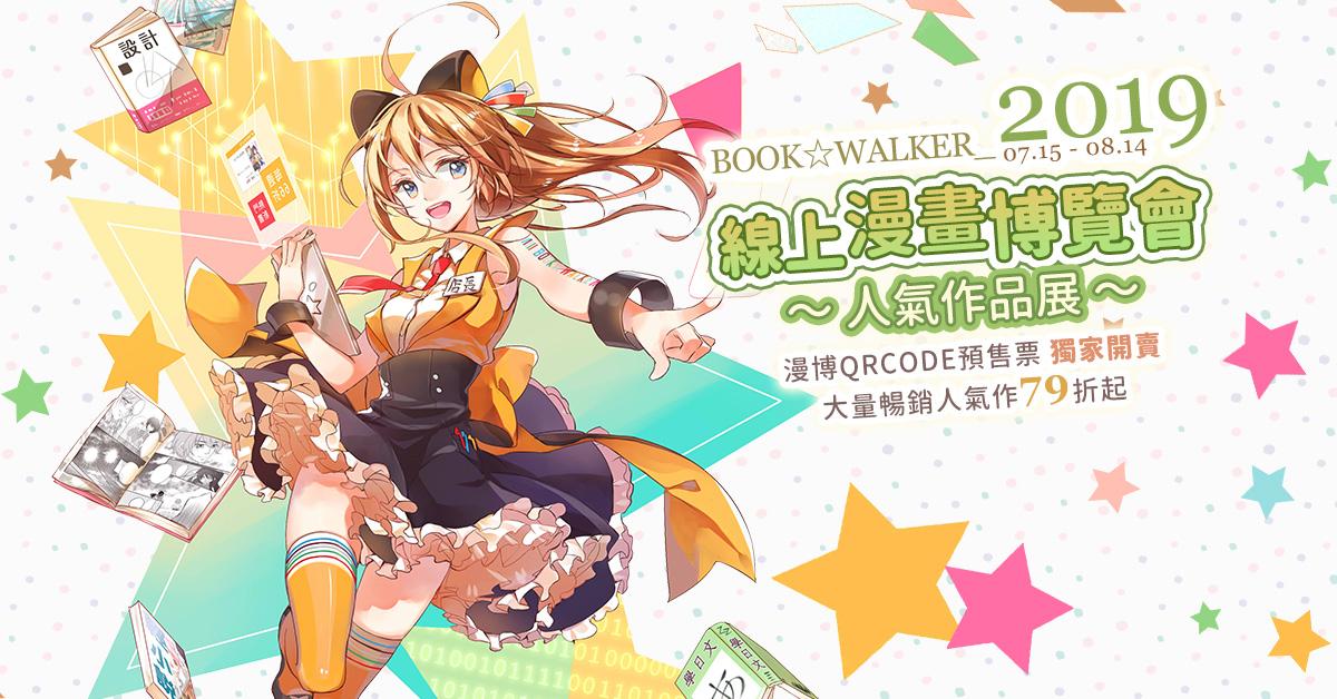 BOOK☆WALKER漫博QRCode預售票開賣,同步推出『2019線上漫畫博覽會~人氣作品展~』!