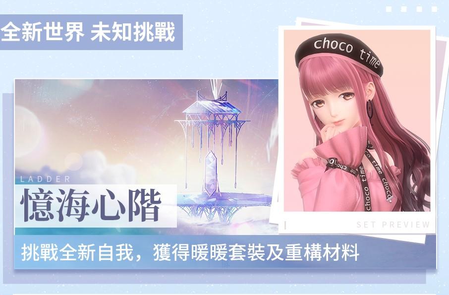 《閃耀暖暖》全新玩法「憶海心階」來襲 開服百日慶典活動同步開啟