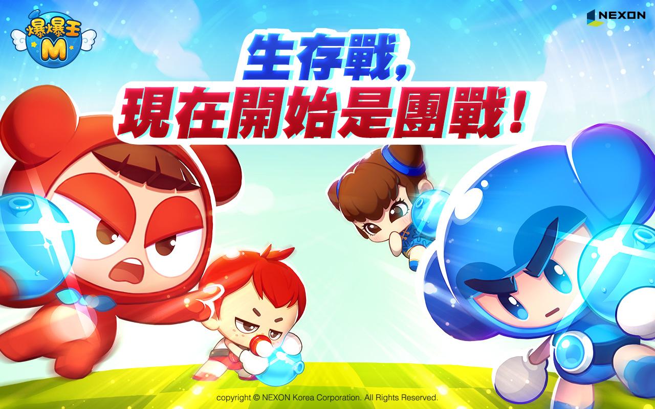 挑戰雙人生存極限!全新《爆爆王M》生存團戰模式登場!