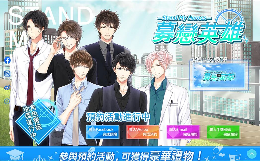 益智消消樂×浪漫劇情《募戀英雄-Stand My Heroes-》繁中版事前登錄開跑!