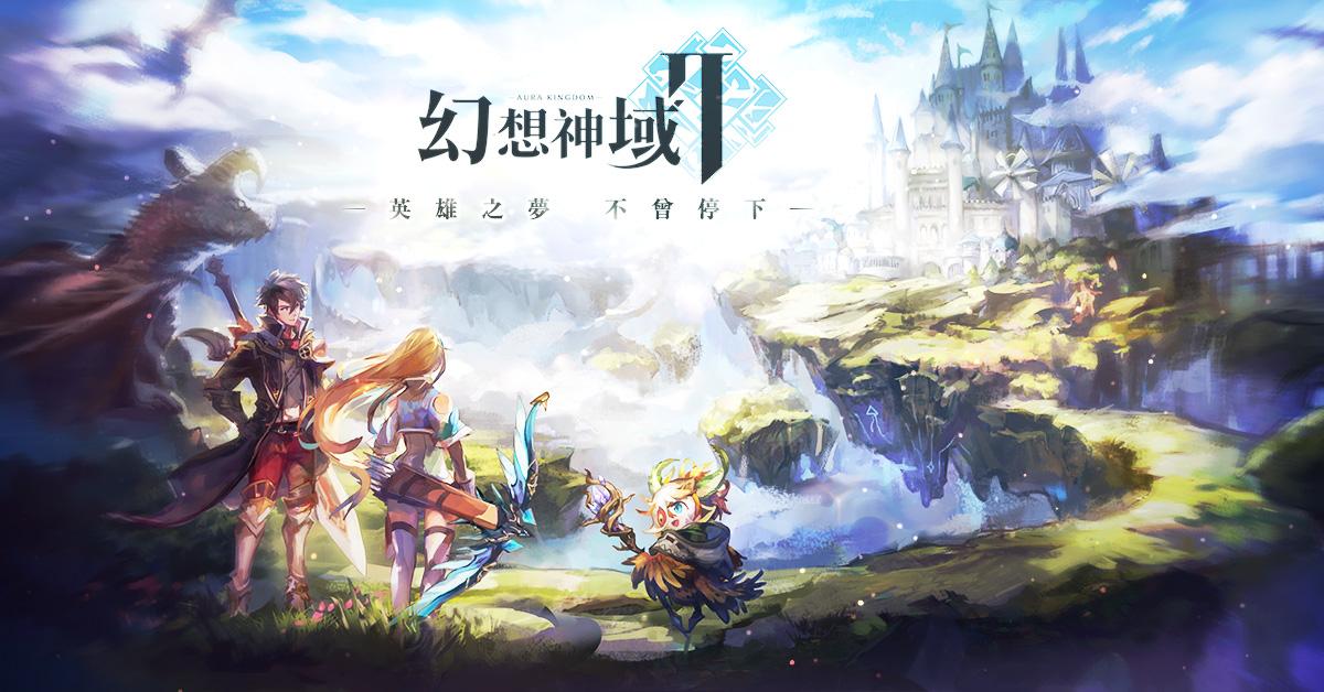 傳奇網路手機遊戲《幻想神域2》今日公開最新消息 將於近期展開事前登入活動