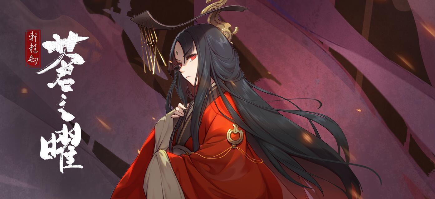 《軒轅劍蒼之曜》手遊7月25日封測開跑  人氣角色「龍澄」登場情報披露