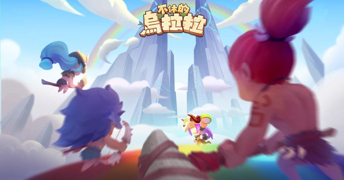 發現超級物種!《不休的烏拉拉》推出新活動賽季「英雄山」 帶著龍珠在全新地圖奔馳