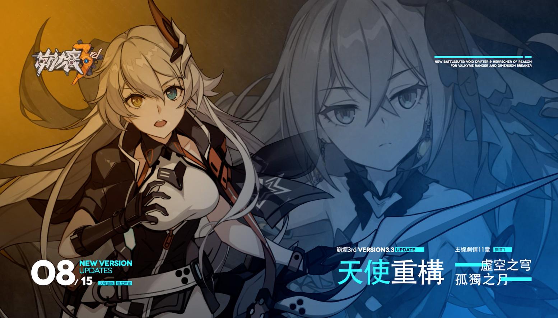 《崩壞3rd》全新改版內容「天使重構」感動甦生! 嶄新力量全面解禁!
