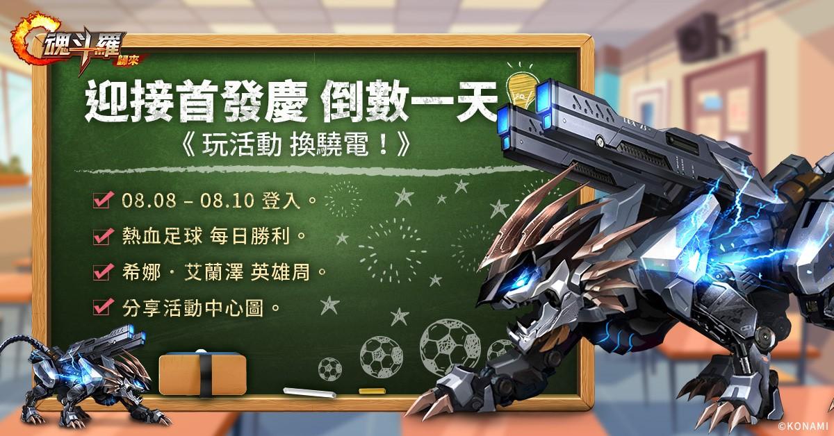 《Garena 魂斗羅:歸來》迎首發周年,S級伙伴「驍電」免費拿