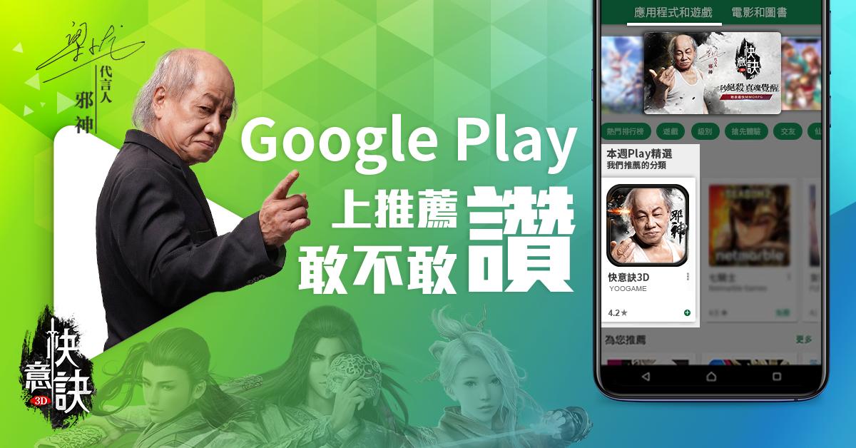 榮獲Google Play推薦!YOOGAME遊戲平台 彭書林總經理 談《快意訣》