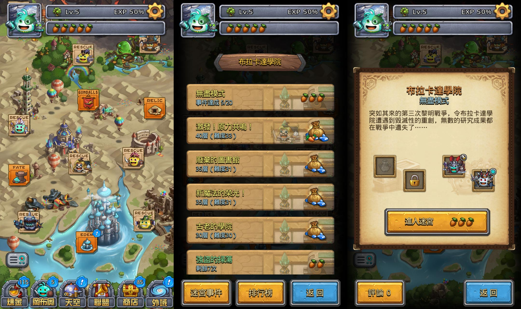 益智冒險手機RPG《地下城物語》中文版八月大型改版介紹
