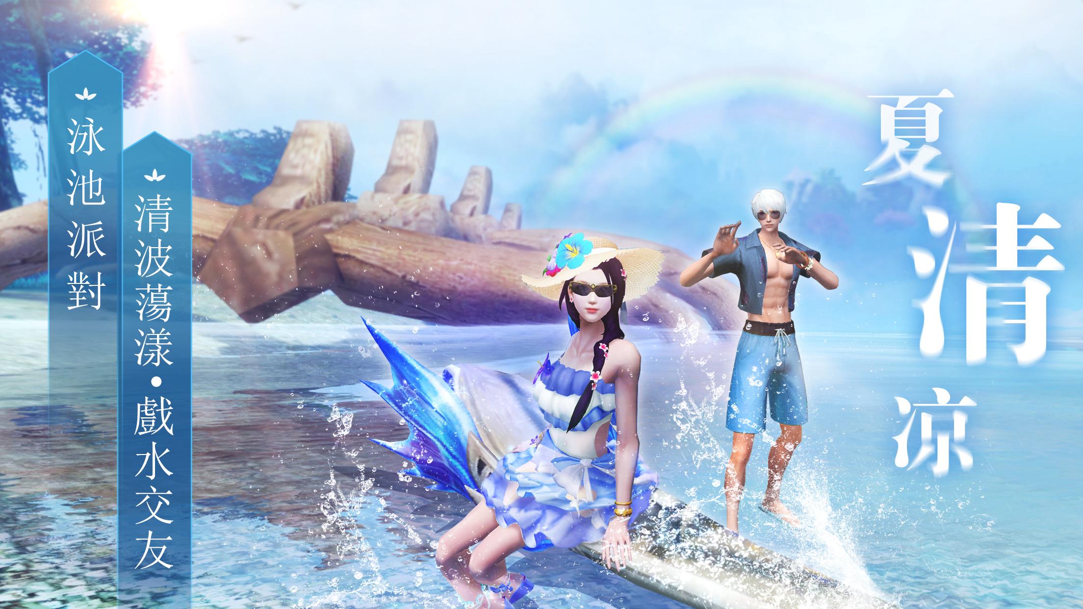 亂世尋愛MMO《白髮謠》雙平台甜虐上線 清涼泳裝盛夏開趴