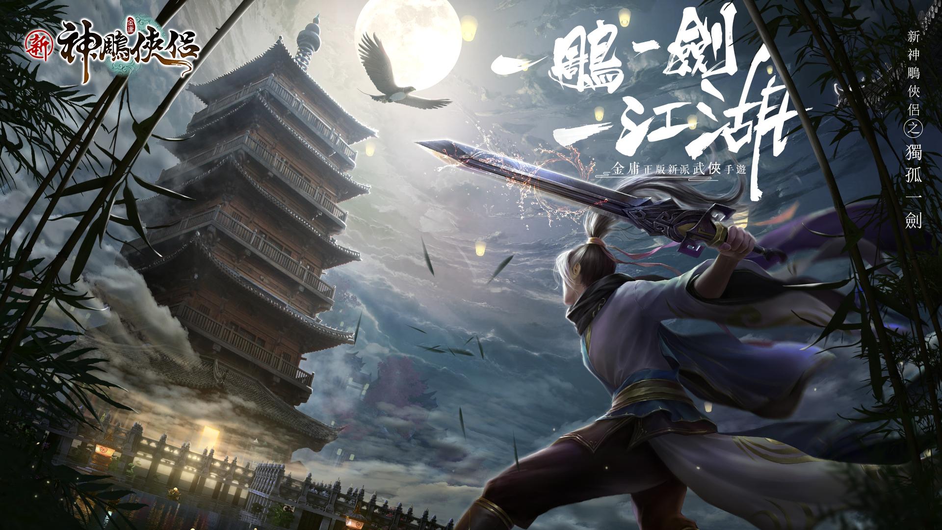 《新神鵰俠侶》全新版本「獨孤一劍」上線,新門派、新職業震撼來襲!