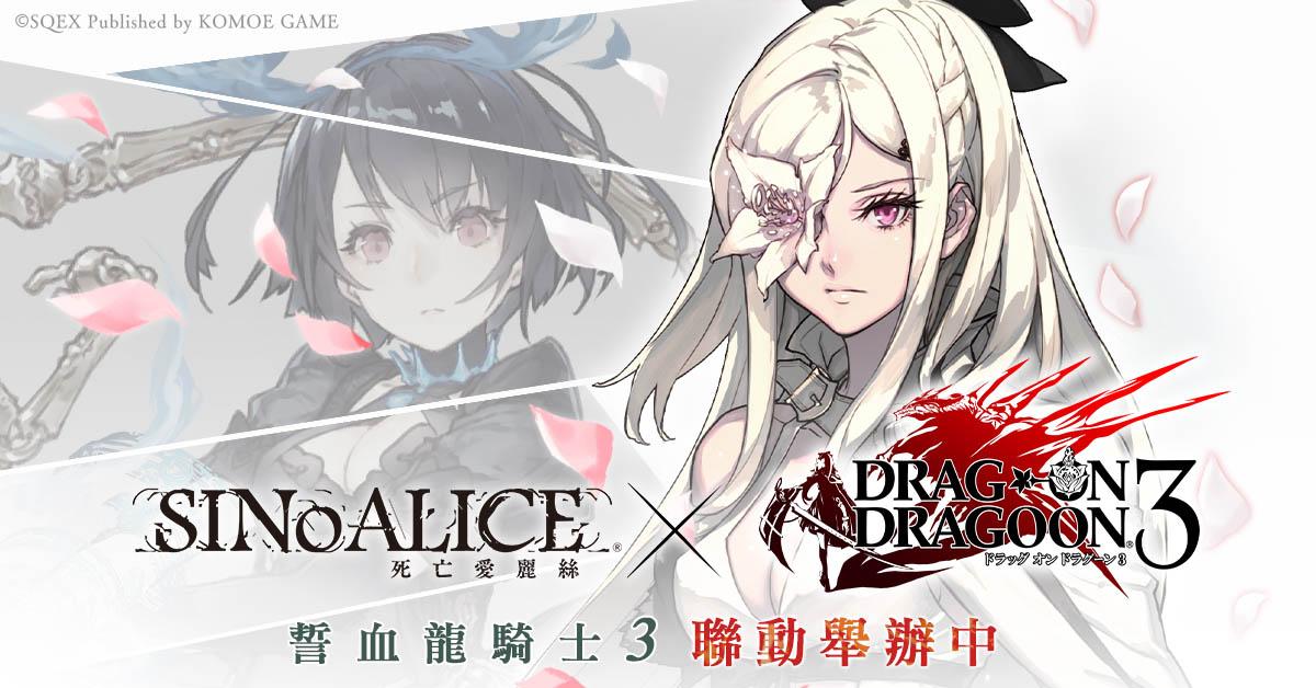 《死亡愛麗絲》x《誓血龍騎士3》聯動企劃確認! 「調和干涉」精彩專屬活動情報搶先釋出