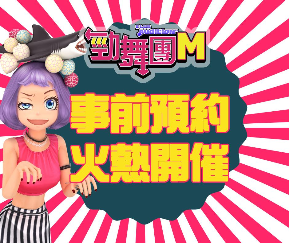 音樂節奏遊戲始祖《勁舞團M》事前預約火熱開催 預計九月正式發行!