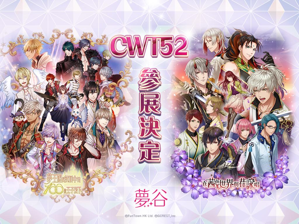 女性向手遊專家『夢谷』宣布參展CWT-52  與霞海城隍廟獨家合作限量愛情水