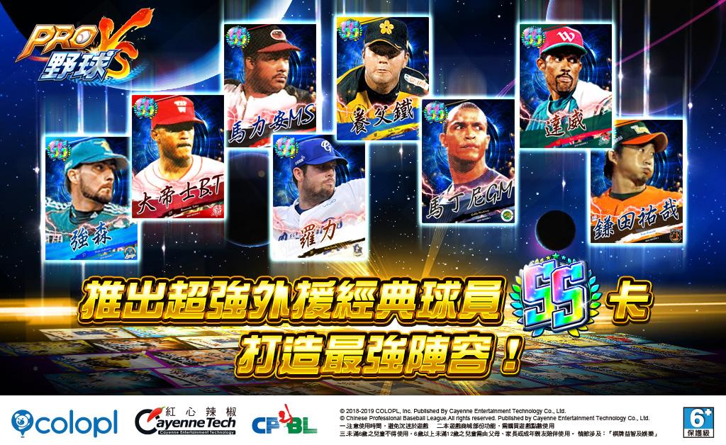《PRO野球VS》推出超強外援經典球員SS卡 打造專屬最強陣容! 推出風雲紅葉王挑戰活動 等你來制霸!