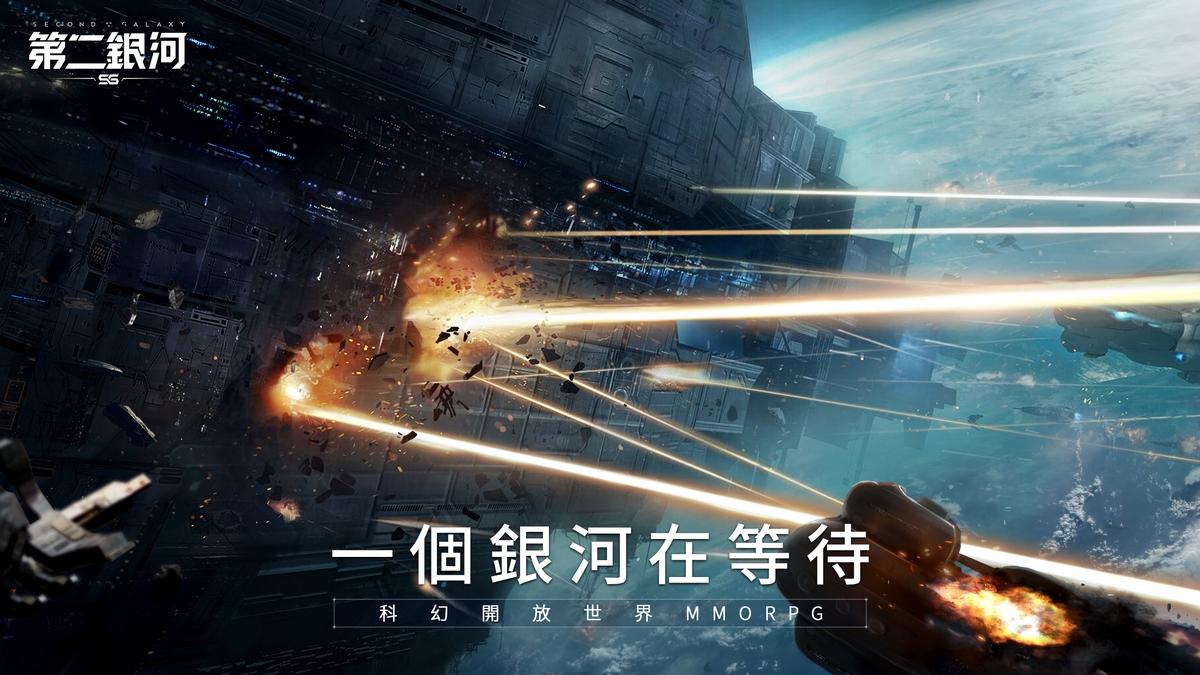 星戰手遊《第二銀河》正式公測 全球玩家同服共戰