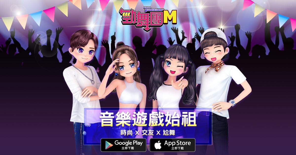 新聞主題:預約人數突破30萬《勁舞團M》雙平台開放下載,與《勁舞團Online》聯合活動開跑!