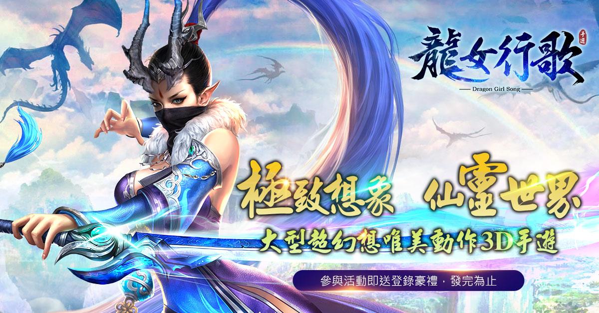 《龍女行歌》釋出遊戲玩法介紹 事前登錄活動進行中