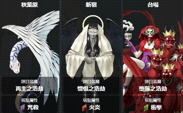 "『D×2 真‧女神轉生 Liberation』 本日9月11日(週三) 第2次""末日戰爭""開戰"
