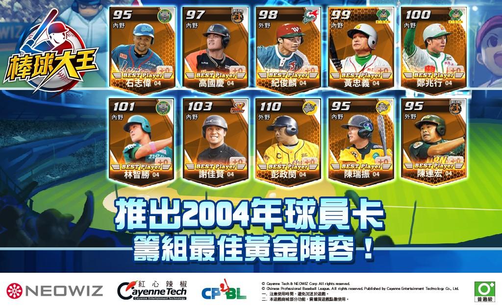 《棒球大王》推出2004年球員卡  籌組最佳黃金陣容! 新增PVP AI系統  讓你比賽隨時開打!