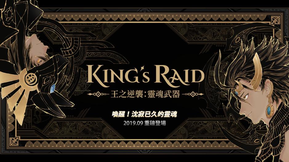 《King's Raid-王之逆襲》 重磅改版 「靈魂武器系統」、新英雄「不朽的新王-該隱」、休閒服時裝釋出
