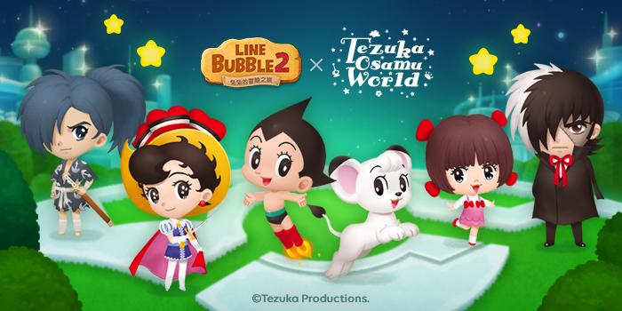 《LINE Bubble 2》與《手塚治虫漫畫世界》首度合作登場!