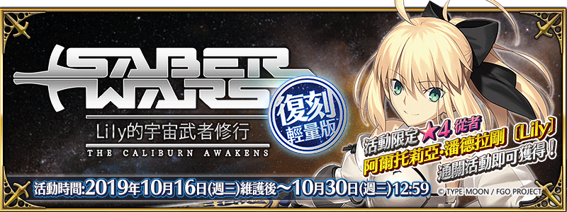 《Fate/Grand Order》繁中版復刻活動任務限時開放 「Saber Wars~Lily的宇宙武者修行~」,10/16正式開啟