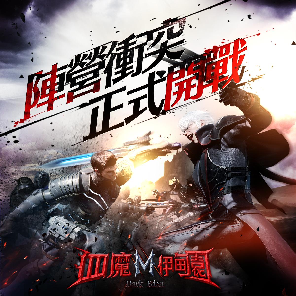 《血魔伊甸園M》今日正式開放下載  同步釋出開服活動