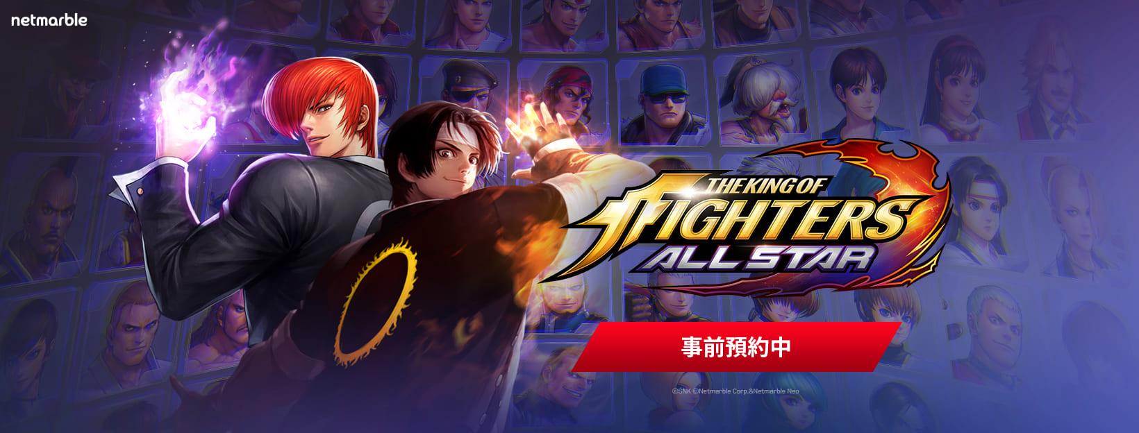 網石全新格鬥手遊《The King of Fighters ALLSTAR》 事前預約獎勵即日展開