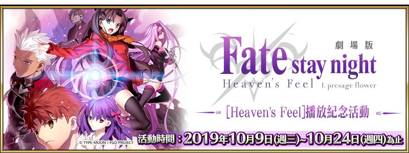 《Fate/Grand Order》繁中版推出劇場版「Fate/stay night [Heaven's Feel]」播放紀念活動!全新從者「帕爾瓦蒂」、魔術禮裝「2004年的碎片」10/9限時登場!