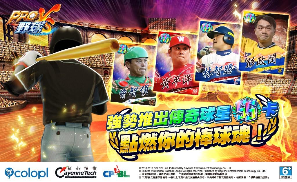 《PRO野球VS》強勢推出「彭政閔」傳奇球員SS卡 點燃你的棒球魂! 秋季登入獎勵活動現正開跑 豐富豪禮等你領!