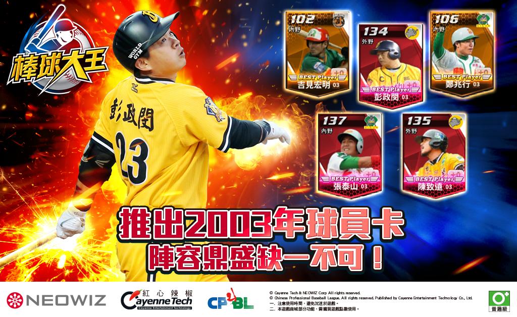 《棒球大王》推出2003年彭政閔球員卡  陣容鼎盛缺一不可! 全壘打、季賽獎勵加倍送  讓你好禮拿不完!