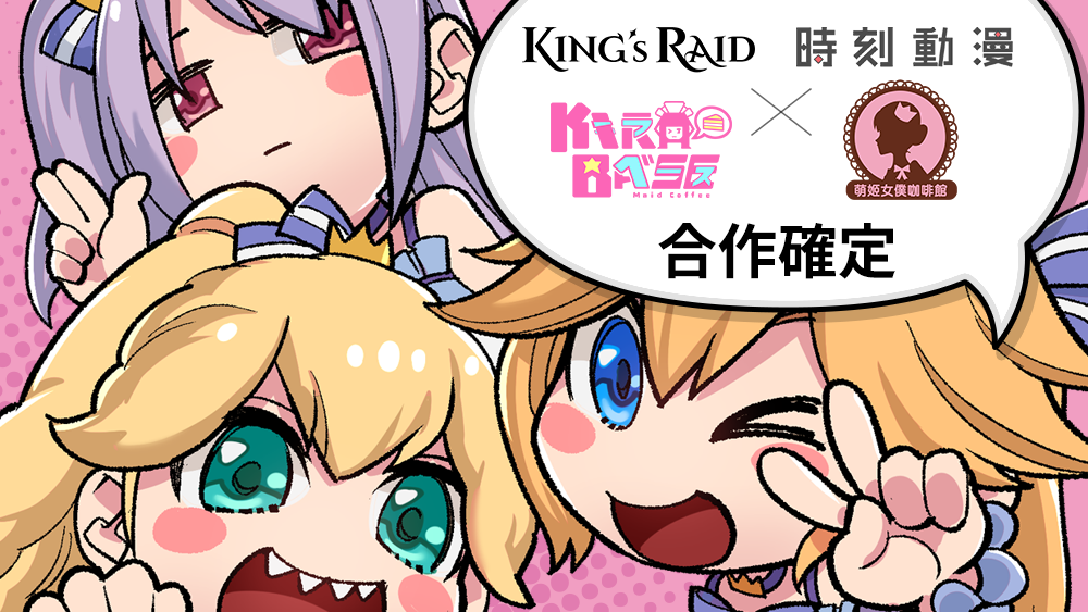 《King's Raid-王之逆襲》與 Meido Land聯萌 合作確認 秋季見面會報名 與 公益專屬貼圖情報 同步釋出