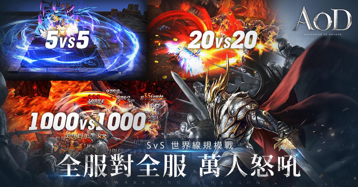 《AOD龍之怒吼》預約突破40萬人  今宣布10月9日正式公測 曝光SvS跨服多人PK玩法