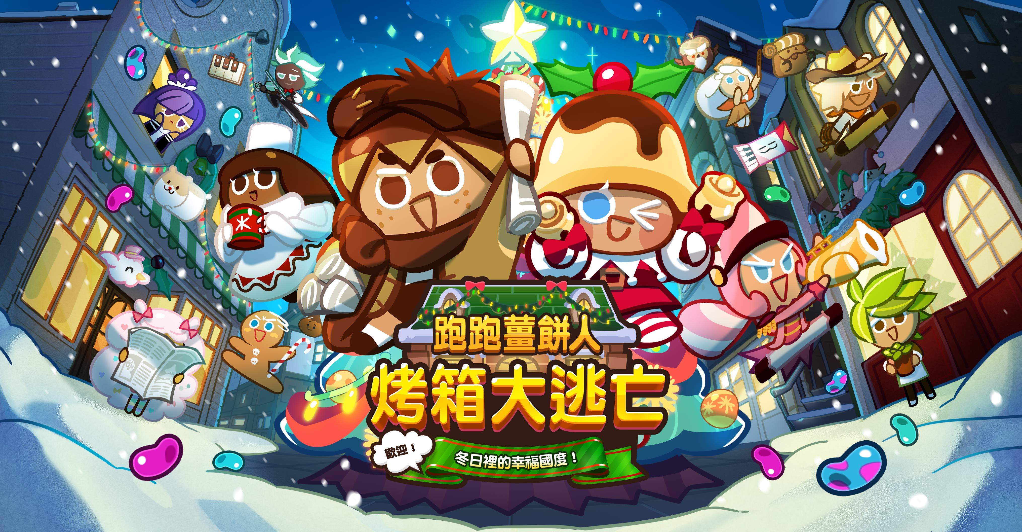 《跑跑薑餅人:烤箱大逃亡》和你一起暖暖過冬 <冬日裡的幸福國度>