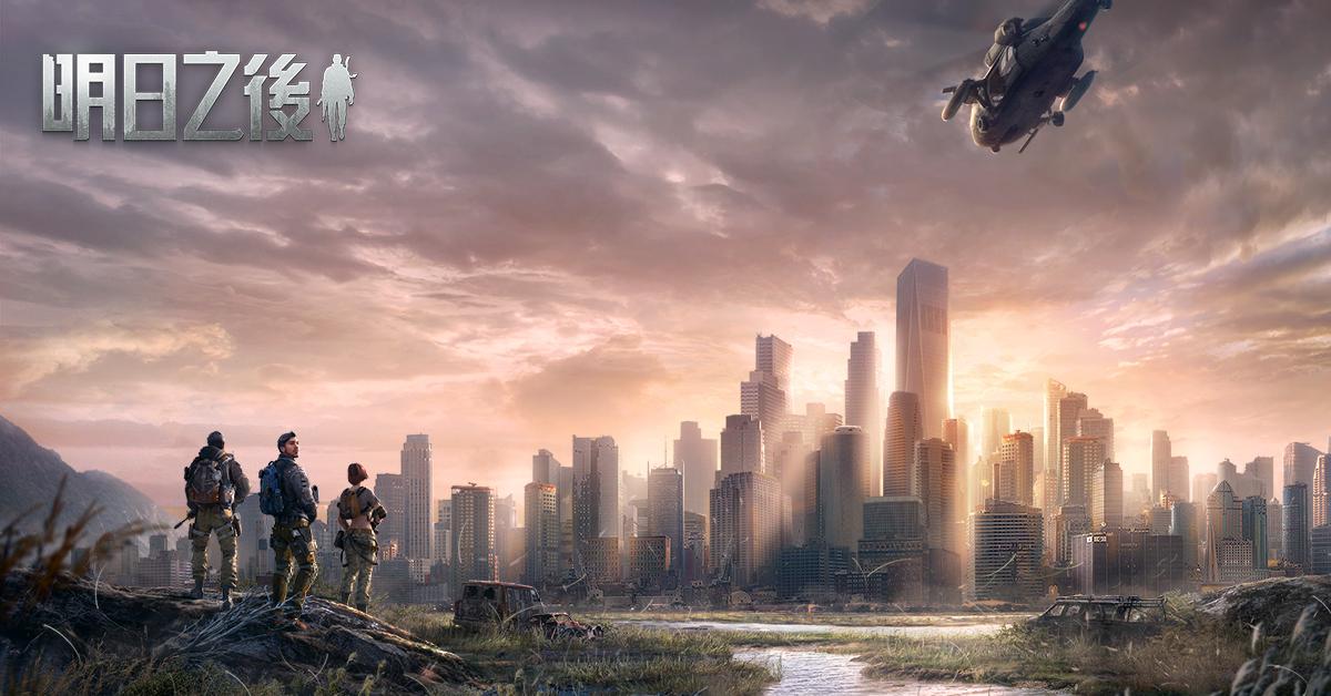 《明日之後》全新大型地圖「萊文市」今日登場!新感染者、新模式曝光 末日災變一觸即發