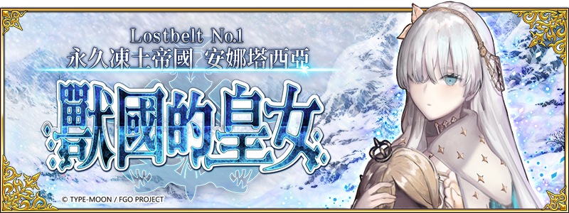 《Fate/Grand Order》繁中版迎來全新主線劇情「Lostbelt No.1 永久凍土帝國-安娜塔西亞:獸國的皇女」,11/7正式實裝!