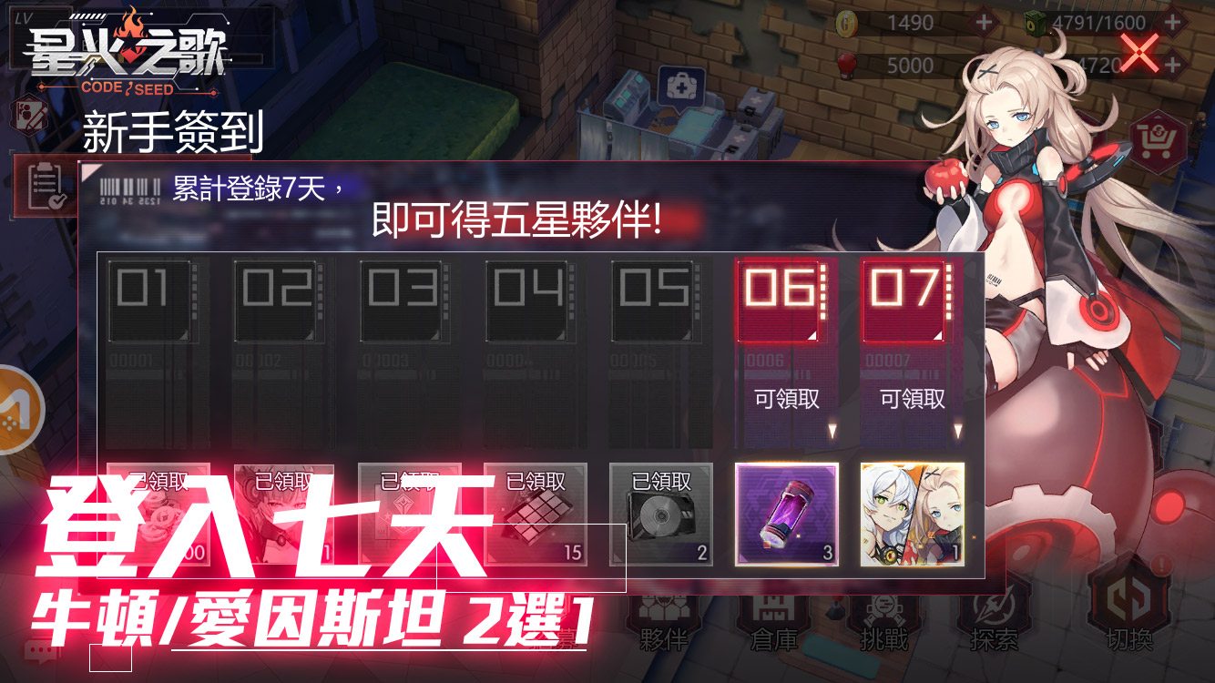 『CODE:SEED星火之歌』12月12日上線,新手好康、好感度系統登場!