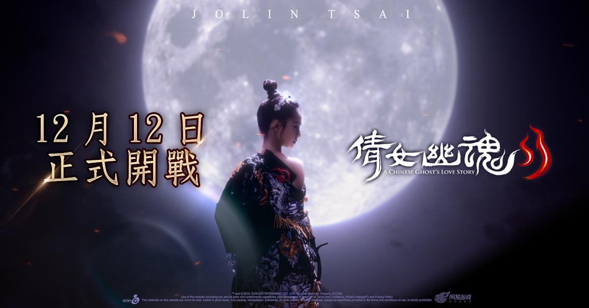 手遊《倩女幽魂II》 12月12日雙平台登場