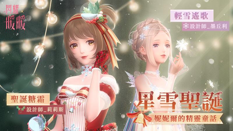 《閃耀暖暖》「星雪聖誕」限時活動開啟 與暖暖共度聖誕節慶!