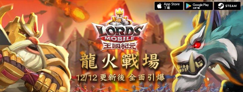 《王國紀元》年度重大更新 全新「龍火戰場」一觸即發
