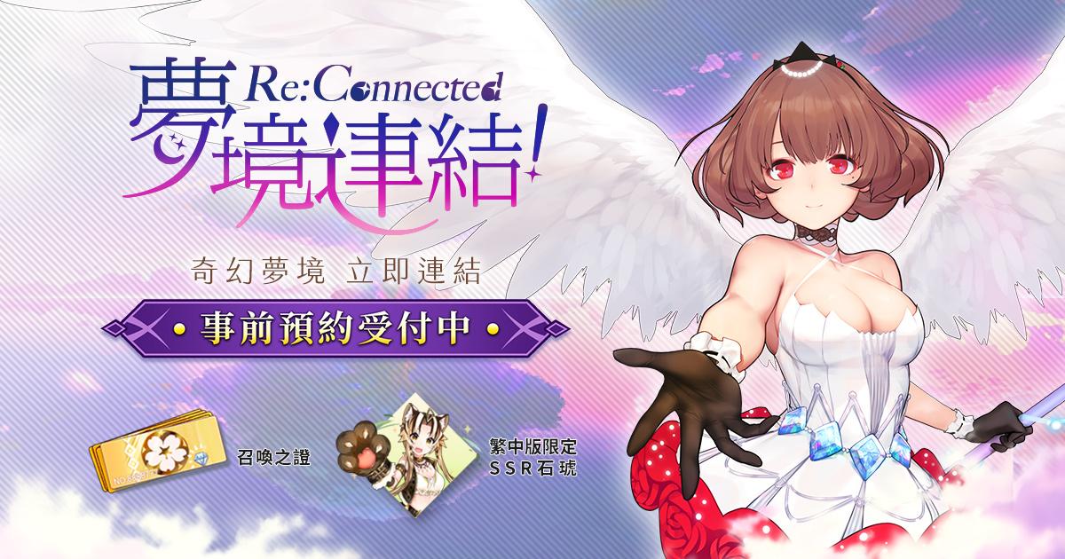 日式奇幻美學手遊《夢境連結!Re:Connected》事前預約受付中,繁中版限定SSR角色登場!