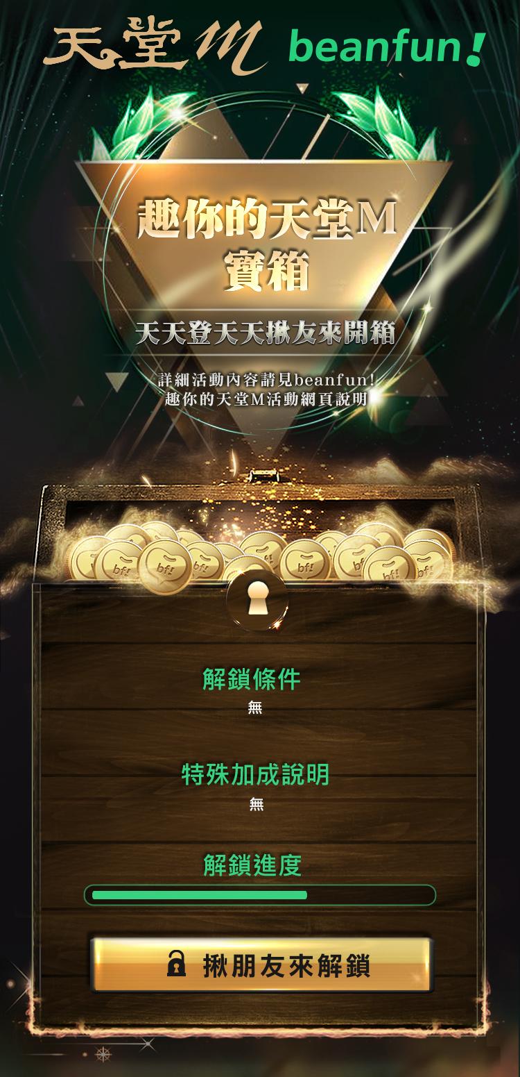 玩家迎新春 《天堂M》攜手beanfun!推主題寶箱 玩遊戲賺零用金 上萬寶箱天天發 超過兩千萬大方送