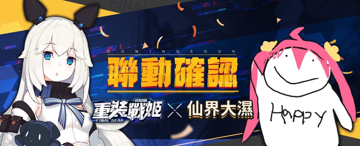 《重裝戰姬》春節系列計畫啟動!「水樹奈奈」「仙界大濕」重量級聯動角色免費獲得!1/30開工日再請免費喝茶
